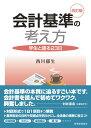 会計基準の考え方 学生と語る23日  改訂版/税務経理協会/西川郁生