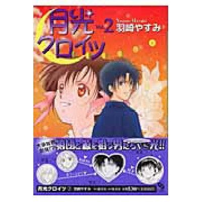 月光クロイツ  2 /集英社クリエイティブ/羽崎やすみ