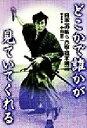 どこかで誰かが見ていてくれる 日本一の斬られ役・福本清三  /集英社クリエイティブ/福本清三