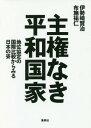 主権なき平和国家 地位協定の国際比較からみる日本の姿  /集英社クリエイティブ/伊勢崎賢治