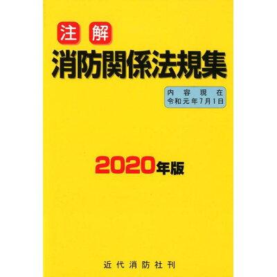 注解消防関係法規集  2020年版 /近代消防社