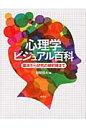 心理学ビジュアル百科 基本から研究の最前線まで  /創元社/越智啓太