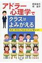 アドラ-心理学でクラスはよみがえる 叱る・ほめるに代わるスキルが身につく  /創元社(大阪)/野田俊作