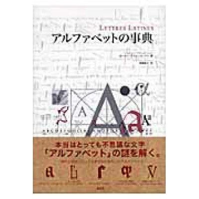 アルファベットの事典   /創元社/ローラン・プリューゴープト