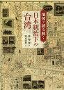 地図で読み解く日本統治下の台湾   /創元社/陸傳傑