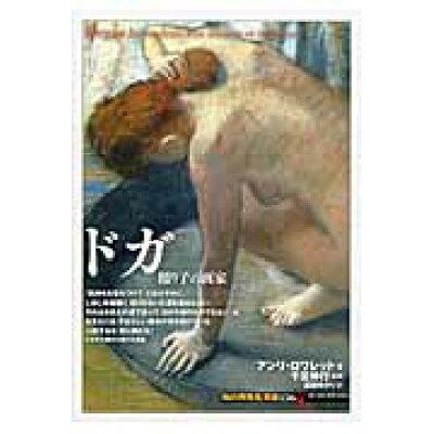 ドガ 踊り子の画家  /創元社/アンリ・ロワレット