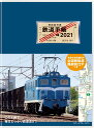 鉄道手帳  2021年版 /創元社/所澤秀樹