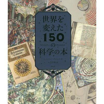 世界を変えた150の科学の本   /創元社/ブライアン・クレッグ