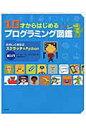 10才からはじめるプログラミング図鑑 たのしくまなぶスクラッチ&Python超入門  /創元社(大阪)/キャロル・ヴォ-ダマン