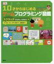 10才からはじめるゲームプログラミング図鑑 スクラッチでたのしくまなぶ  /創元社(大阪)/キャロル・ヴォーダマン