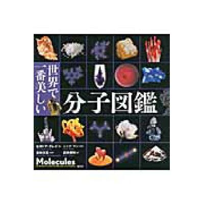 世界で一番美しい分子図鑑   /創元社/セオドア・グレイ