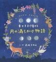 幸せを引き寄せる月の満ちかけ物語   /創元社/前田まゆみ