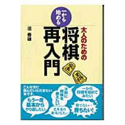 大人のための一から始める将棋再入門   /創元社/沼春雄