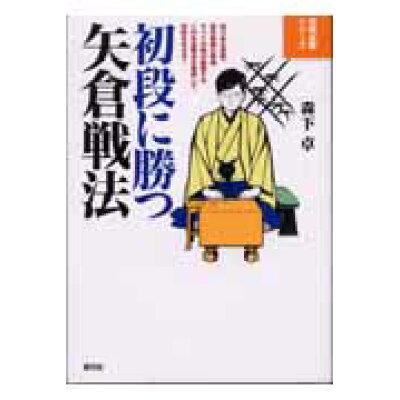 初段に勝つ矢倉戦法   /創元社/森下卓