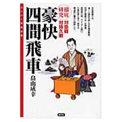 豪快四間飛車 徹底研究対急戦対持久戦  /創元社/畠山成幸
