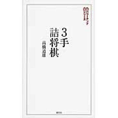 3手詰将棋 「三手の読み」が身につく202問  /創元社/高橋道雄