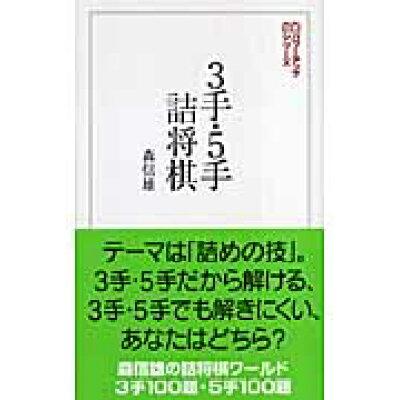 3手・5手詰将棋   /創元社/森信雄(将棋棋士)