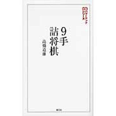 9手詰将棋 詰みの鍛錬に最適な202問  /創元社/高橋道雄