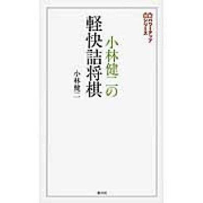 小林健二の軽快詰将棋   /創元社/小林健二(将棋)