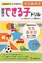 幼児のできる子ドリル  5 /増進堂・受験研究社/幼児教育研究会
