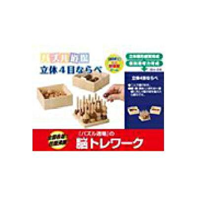 立体四目   /増進堂・受験研究社