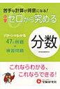 小学ゼロから究める分数   /増進堂・受験研究社/小学教育研究会