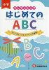 ペンマンシップはじめてのABC 正しく美しいアルファベットの練習  /受験研究社/総合学習指導研究会