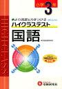 ハイクラステスト国語小3   /増進堂・受験研究社/小学教育研究会
