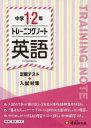 中学1・2年トレーニングノート英語 定期テスト+入試対策  /受験研究社/中学教育研究会