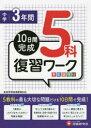 10日間完成中学3年間復習ワーク5科   /受験研究社/高校入試問題研究会
