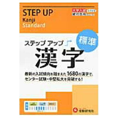 ステップアップ漢字 標準  /増進堂・受験研究社/増進堂・受験研究社