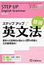 ステップアップ英文法 大学入試 基礎 /増進堂・受験研究社/増進堂・受験研究社