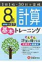 小学基本トレ-ニング計算  8級(小3・下) /増進堂・受験研究社/小学教育研究会