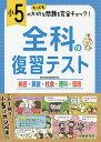 小5/全科の復習テスト   /受験研究社/小学教育研究会