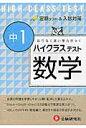 ハイクラステスト数学  中1 /増進堂・受験研究社/中学数学問題研究会