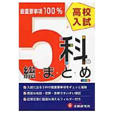 高校入試/5科の総まとめ   6訂版/増進堂・受験研究社/高校入試問題研究会