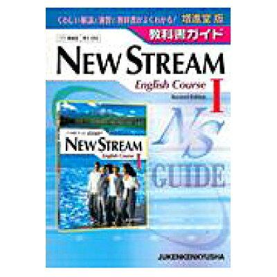 NEW STREAM English Course1 教番059  /増進堂・受験研究社
