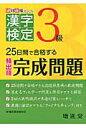 漢字検定出る順完成問題3級 25日でできる  /増進堂・受験研究社/増進堂・受験研究社