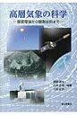 高層気象の科学 基礎理論から観測技術まで  /成山堂書店/廣田道夫