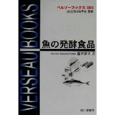 魚の発酵食品   改訂版/成山堂書店/藤井建夫