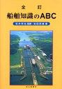 船舶知識のABC   全訂/成山堂書店/池田宗雄