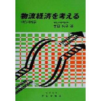 物流経済を考える   改訂増補版/成山堂書店/柴田悦子