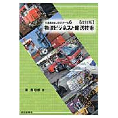 物流ビジネスと輸送技術   改訂版/成山堂書店/澤喜司郎