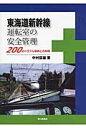 東海道新幹線運転室の安全管理 200のトラブル事例との対峙  /成山堂書店/中村信雄