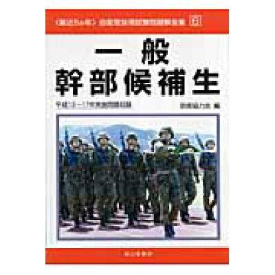 一般幹部候補生  平成13~17年実施問題収録 /成山堂書店/防衛協力会