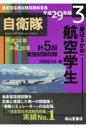 〈最近5か年〉航空学生 平成24年~平成28年実施試験収録  /成山堂書店/防衛協力会