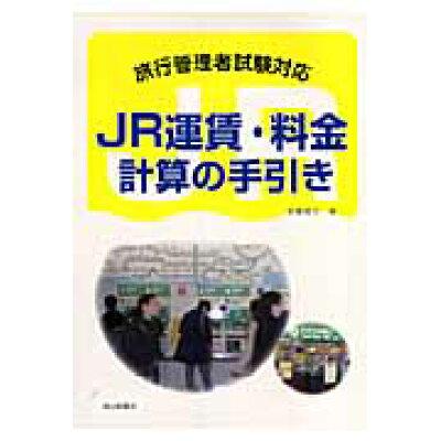 JR運賃・料金計算の手引き 旅行管理者試験対応  /成山堂書店/安藤信三