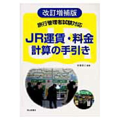 JR運賃・料金計算の手引き 旅行管理者試験対応  改訂増補版/成山堂書店/安藤信三