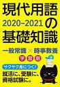 現代用語の基礎知識学習版 時事問題に強くなる! 2020-2021 /自由国民社/現代用語検定協会