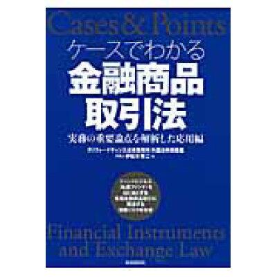 ケ-スでわかる金融商品取引法 実務の重要論点を解析した応用編  /自由国民社/伊佐次啓二